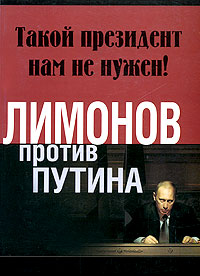 limonov\'s book cover