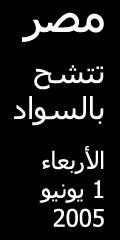 black wednesday banner