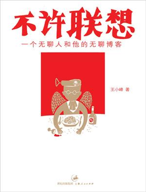 You May Not Associate, by Wang Xiaofeng