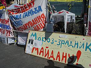 maidan kyiv ukraine