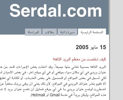 Screenshot of serdal.com