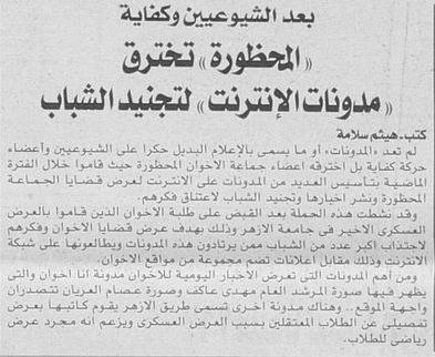 Ikhwan Bloggers