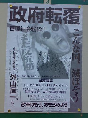 Toyama Kouichi poster