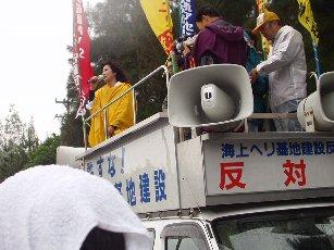 Henoko Bay Protests