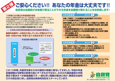 Flyer issued by LDP