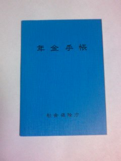 Pension account book