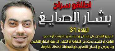 Bashar Al-Sayegh