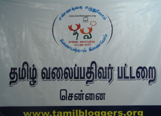chennai_blogcamp_1.jpg