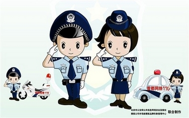 Beijing Virtual Cops