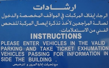 Sign at Traffic Department (UAE)