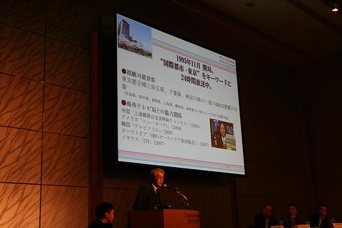 Presentation about Tokyo MX TV