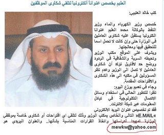 Kuwaiti Newspaper Clipping by Kuwaiti blogger Lamia The Dreamer