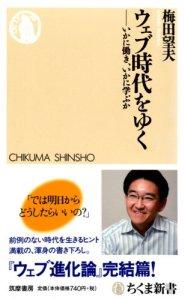 Web Shinkaron by Umeda Mochio