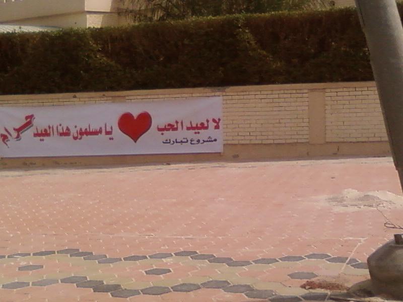 A banner which bans celebrating Valentine