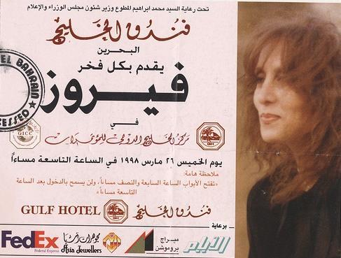 Fayrouz ticket