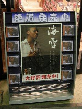 Jero poster