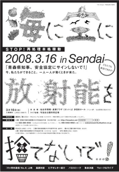 Sendai demo poster