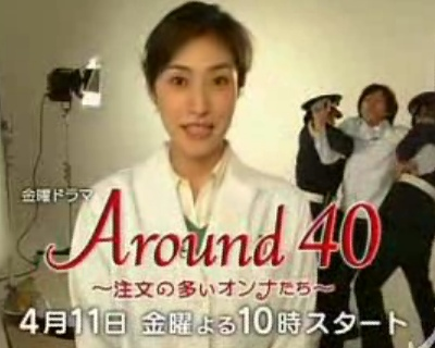 Around40 starring Amami Yūki