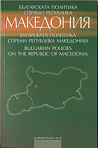Bulgarian policies on the Republic of Macedonia