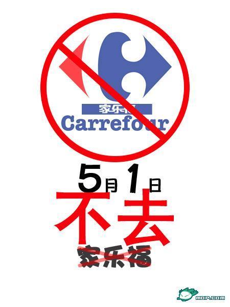 boycott logo