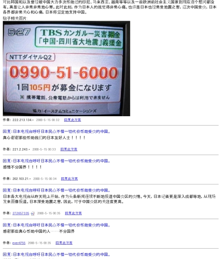 Baidu bulletin board messages about Japanese earthquake rescue