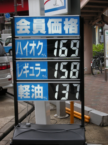 Gas prices on May 2nd in Tokyo