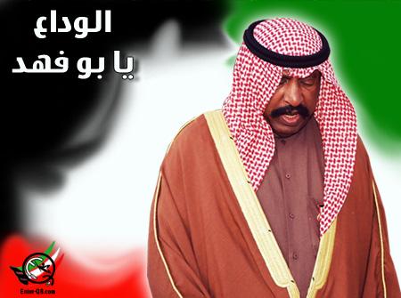 шеикот Саад Ал Абдула Ал Сабах