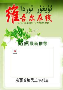 uighurbiz-copy.jpg