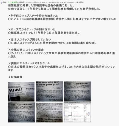 Old WaiWai articles unearthed and posted at 2ch