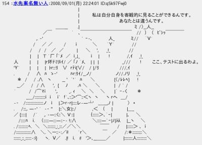 asciifukuda5.jpg