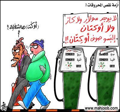 fuel-cartoon-1.jpg