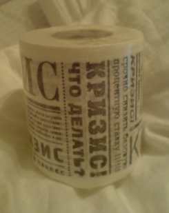 """Russia's """"Financial Crisis Toilet Paper"""". The label reads: What is to be done? From the blog of Notes on Moscow"""