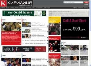 Screen shot of the front page of Macedonian news portal Kirilica from April 14, 2009, prominently displaying the faux news about discovery of the grave of Alexander the Great as a real news item.