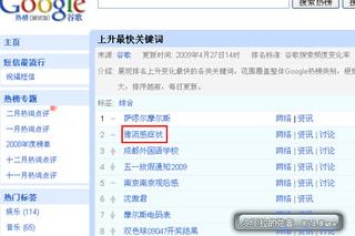 Schermata di Google China in cinese