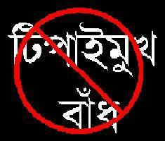 No to Tipaimukh Dam