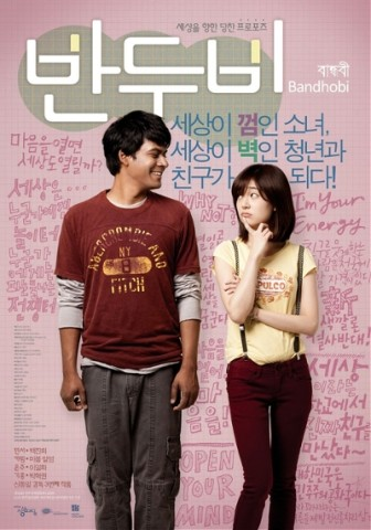 Poster of the film Bandhobi, courtesy of http://blog.naver.com/bandhobi/10050631292