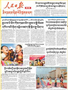 Peoples Daily Tibetan Ed