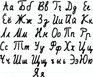 Russian cursive alphabet