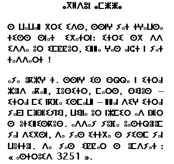 Tifinagh in use