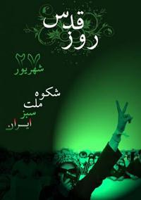 Giornata di Al-Quds, Giornata Verde