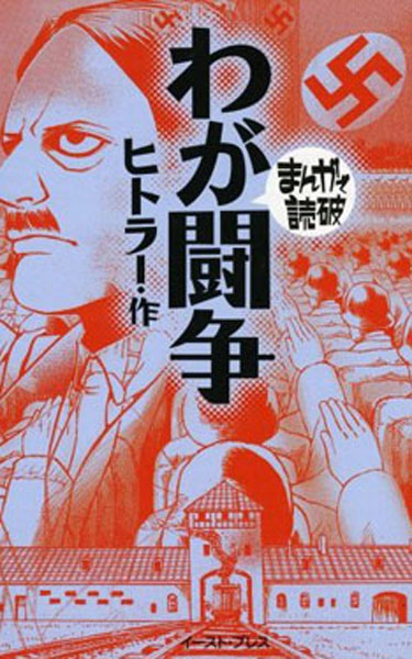 Cover of the manga 我が闘争 (Mein Kampf)