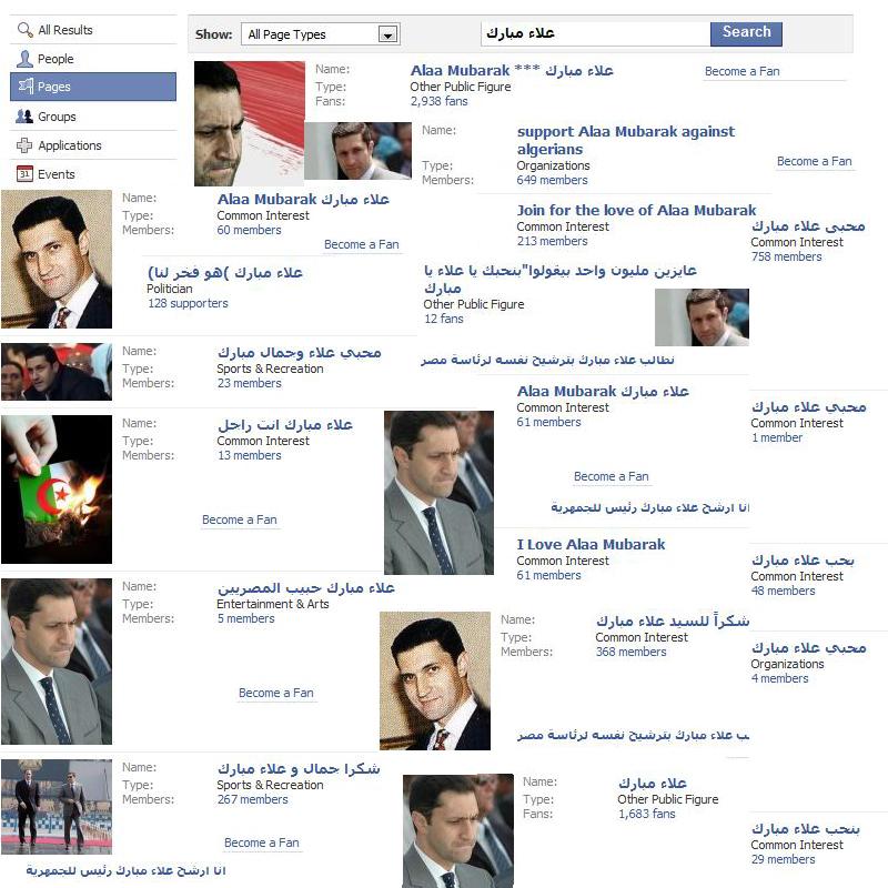 Alaa Mubarak for President