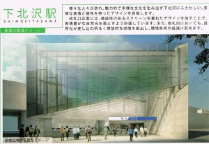 New shimokitazawa station design