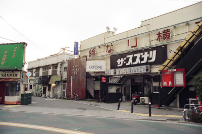 The Suzunari theater in Shimokitazawa (photo by mamacharikinoko)