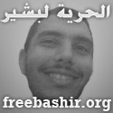 A solidarity banner from the freebashir.org site