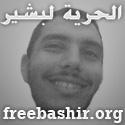 Tovuti ya freebashir.org imetundika bango hili la kuwaunga mkono Mwanablogu na Mwenye mgahawa wa Intaneti