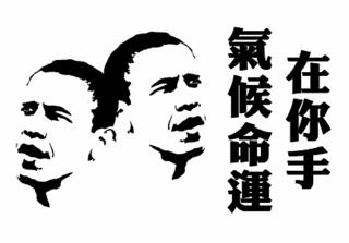 Obama e la Cina