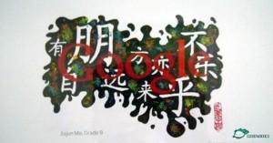 confuciusgoogle011