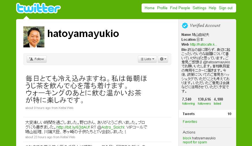 @hatoyamayukio