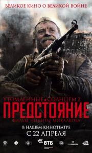 kinopoisk.ru-Utomlyonnye-solntsem-2-1236124
